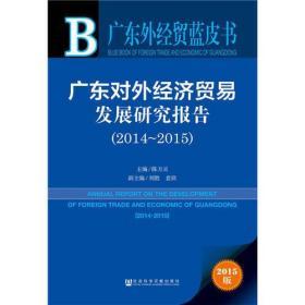 广东外经贸蓝皮书:广东对外经济贸易发展研究报告(2014~2015)