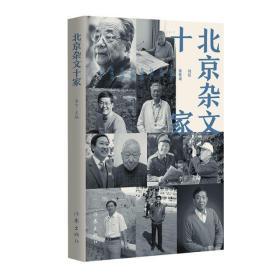 北京杂文十家