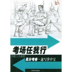 考场任我行--中国八大美院高分考卷:速写掌中宝