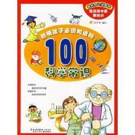 聪明孩子必须知道的100个科学常识