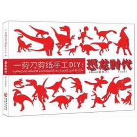 一剪刀剪纸手工DIY:恐龙时代