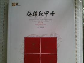 骐骥跃甲午 : 方寸间品读马年生肖文化