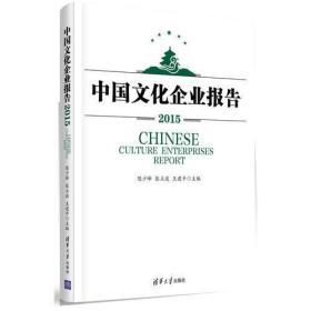 中国文化企业报告2015