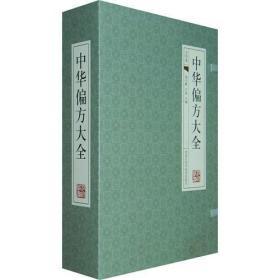 中华偏方大全-(经典线装本  全套四册)