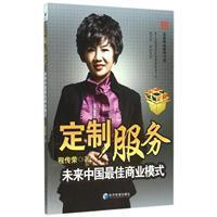 定制服务:未来中国最佳商业模式