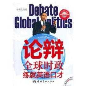 论辩全球时政,练就英语口才(赠MP3光盘)