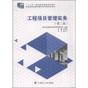 工程项目管理实务(第2版)(工程管理类)(高职高专)