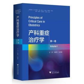 产科重症治疗学(第一卷) 国际医学研究前沿