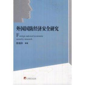 外国国防经济安全研究