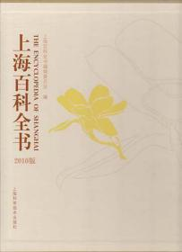 上海百科全书