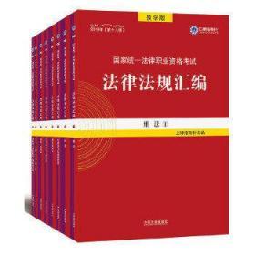 2019法律法规汇编(第18版)