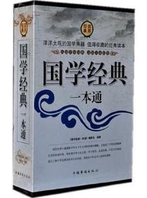 国学经典一本通(全4册)