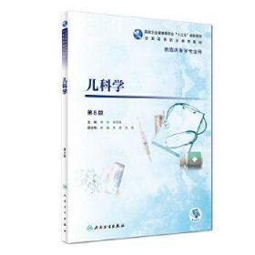 儿科学(第8版/高专临床/配增值)