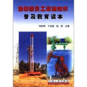 油田新员工采油知识普及教育读本
