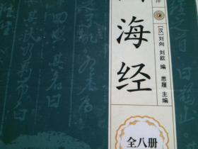 8册山海经全集