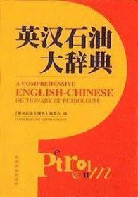 英汉石油大辞典