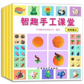 智趣手工课堂(全4册)折纸+剪纸+简笔画+玩转粘土