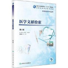 医学文献检索 (第4版/高专临床/配增值)