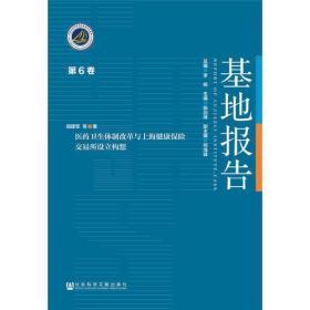 医药卫生体制改革与上海健康保险交易所设立构想
