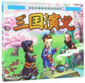 三国演义(彩图注音版)/中国四大古典名著连环画