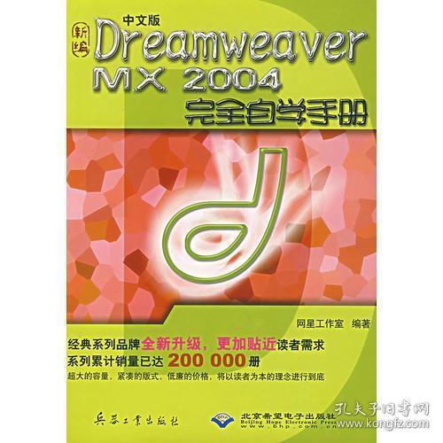 新编中文版Dreamweaver MX2004完全自学手册