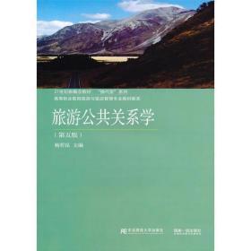 旅游公共关系学(第五版)
