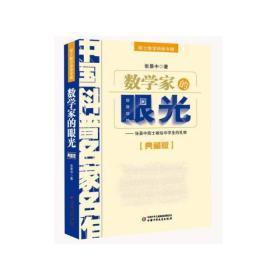 数学家的眼光/院士数学讲座专辑(典藏版)
