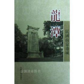 民国南京边城——龙潭