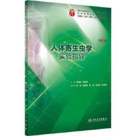 人体寄生虫学实验指导(第3版/本科临床配教)