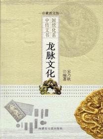 中华传统文化书系:珍藏图文版