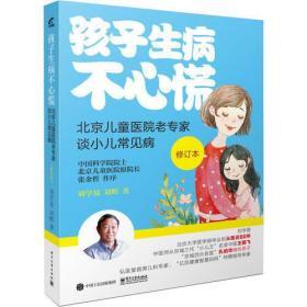孩子生病不心慌:北京儿童医院老专家谈小儿常见病(修订版)