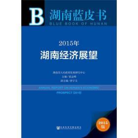 湖南蓝皮书:2015年湖南经济展望