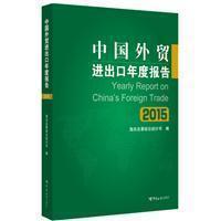 中国外贸进出口年度报告(2015)(全面回顾2014年我国外贸运行状况,权威预测2015年我国外贸发展趋势)