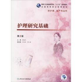 护理研究基础(第2版/高职护理)