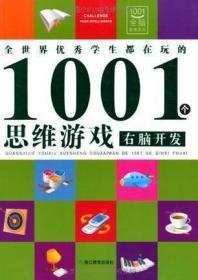 右脑开发/全世界优秀学生都在玩的1001个思维游戏