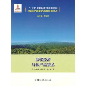 低碳经济与林产品贸易