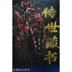 传世藏书/全六卷
