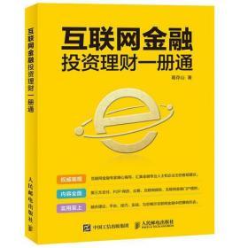 互联网金融投资理财一册通