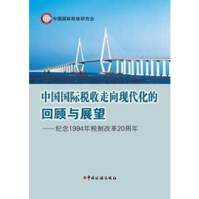 中国国际税收走向现代化的回顾与展望