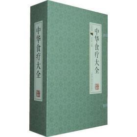 中华食疗大全-(经典线装本  全套四册)