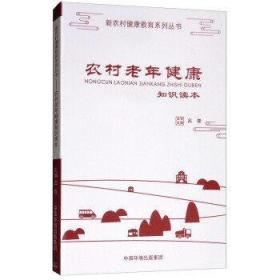 农村老年人健康知识读本