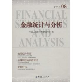金融统计与分析2015.08