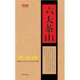 茶说典藏*六大茶山