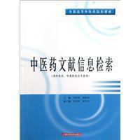 中医药文献信息检索(供中医药中西医结合专业用)