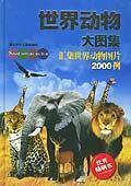 世界动物大图集