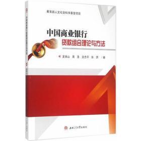 中国商业银行贷款组合理论与方法