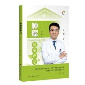 肿瘤居家疗法(第2版)