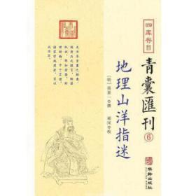 四库存目青囊汇刊(6)-地理山洋指迷