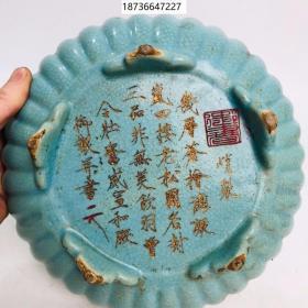 古董古玩老瓷器收藏 宋代汝窑瓷冰裂纹刻瘦金体葵口洗26*8CM