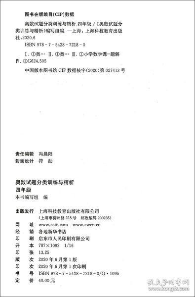 奥数试题分类训练与精析  四年级